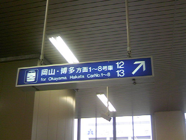 姫路に着きました
