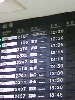 里帰り〜伊丹空港へ〜